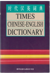 Times Chinese-English Dictionary (Reprint 1995) ISBN 9810139063 used second hand book for sale in Australian second hand book shop