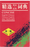 Oxford University Press Concise English/Chinese Chinese/English Dictionary (Simplified Chinese Pocket Edition) (2nd Ed 2000) ISBN 0195911512 
